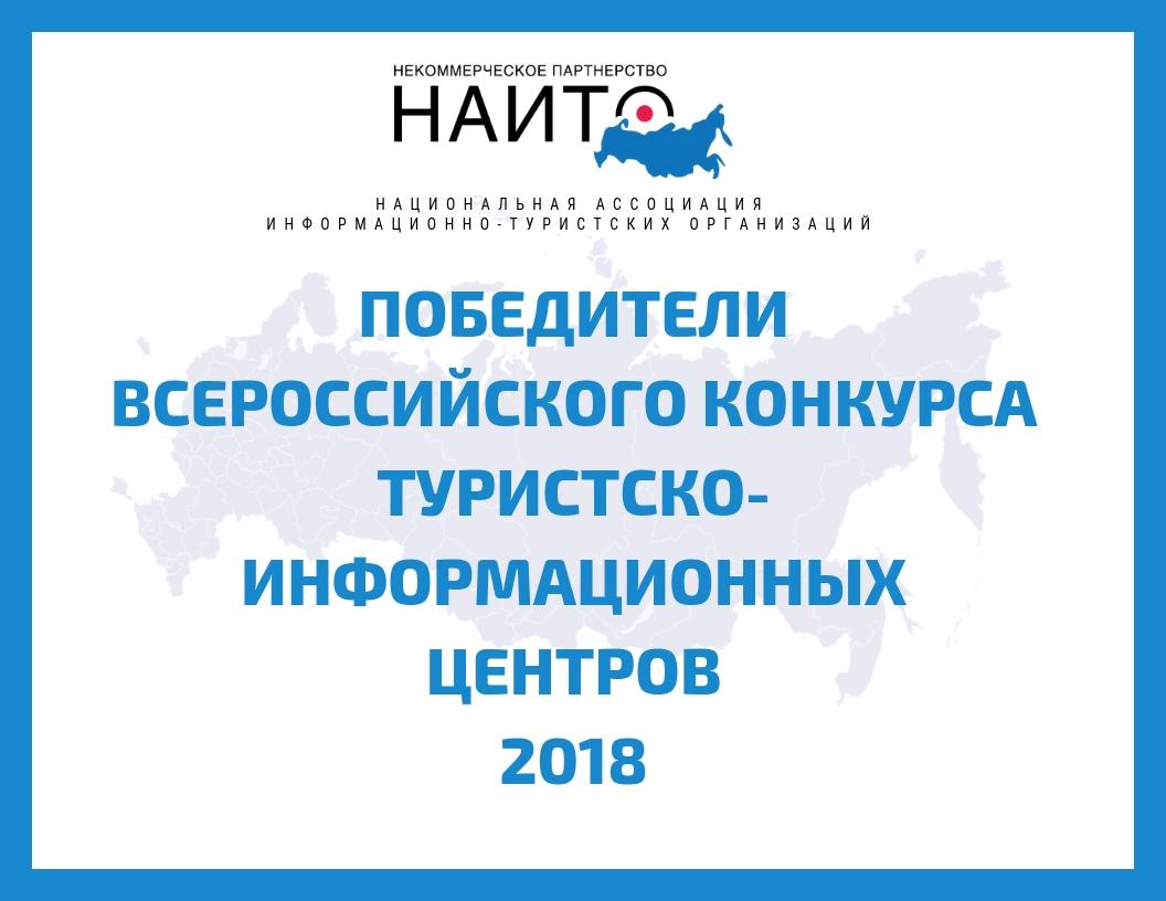 Подведены итоги ежегодного Всероссийского конкурса туристско-информационных центров