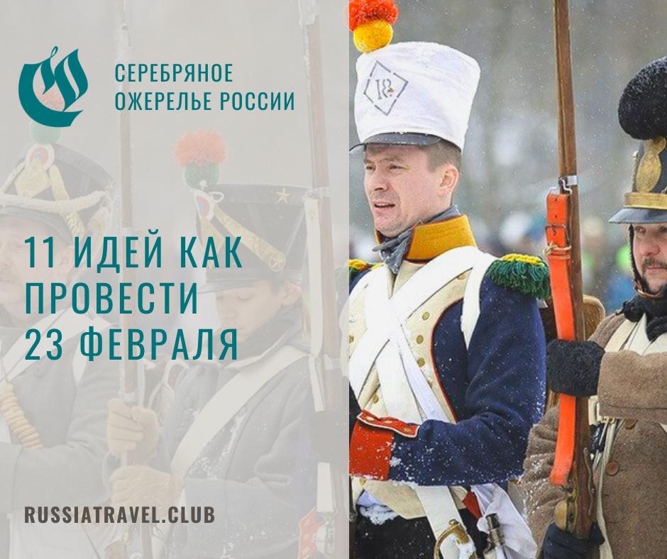 Серебряное ожерелье России: 11 идей как провести февральские праздники
