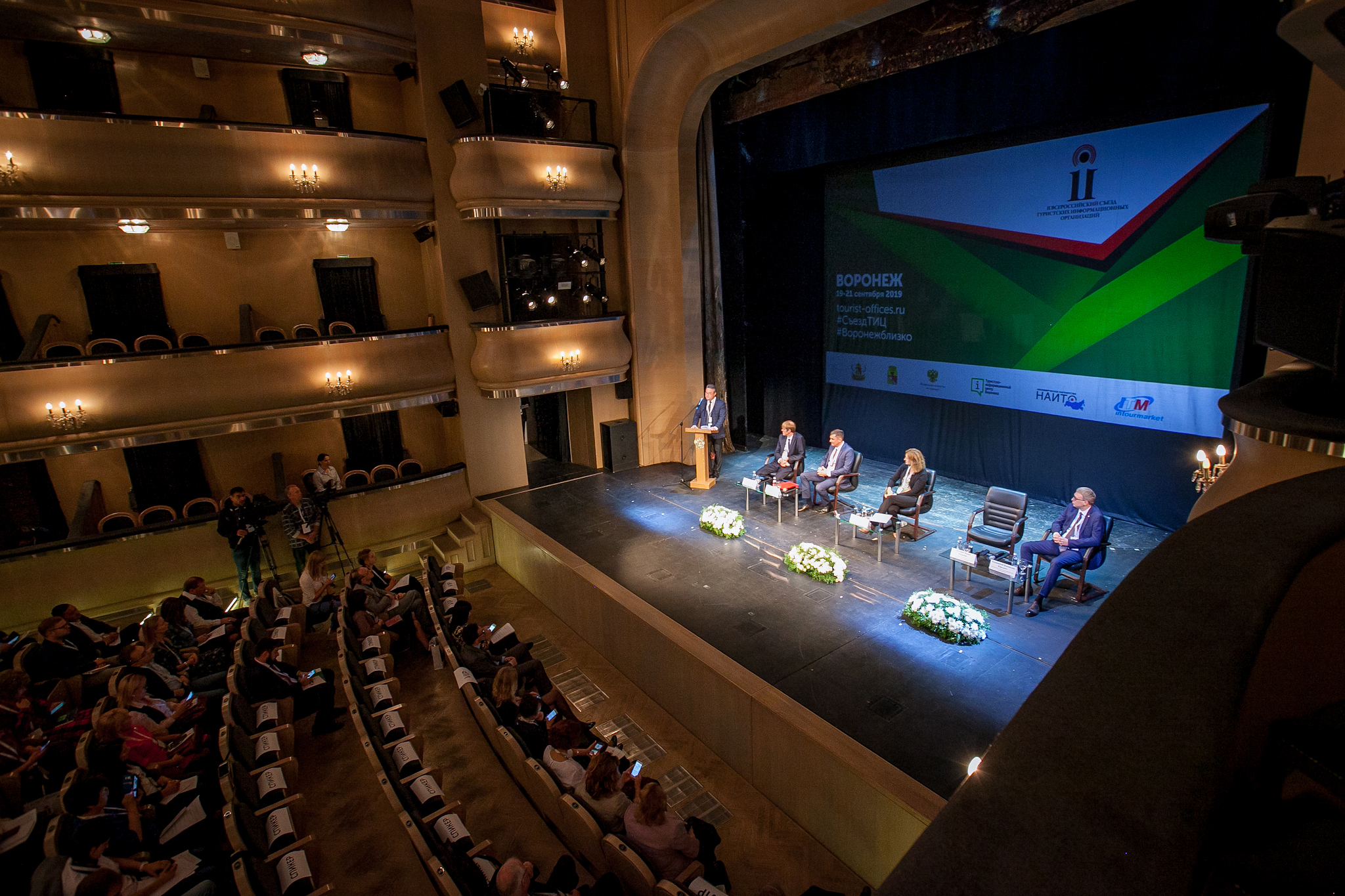 II Всероссийский съезд ТИЦ состоялся в Воронеже