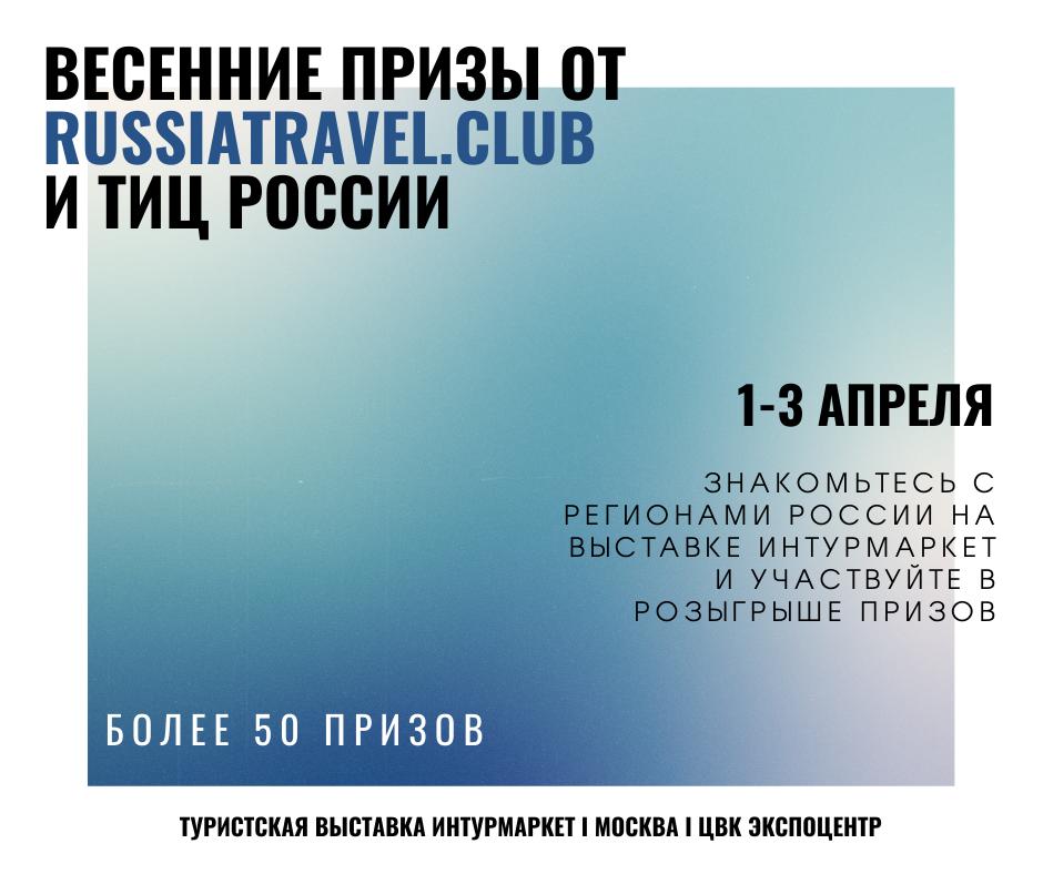 Весенние призы от RussiaTravel.club и ТИЦ России на выставке Интурмаркет