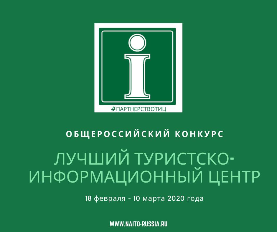Всероссийский конкурс туристско-информационных организаций
