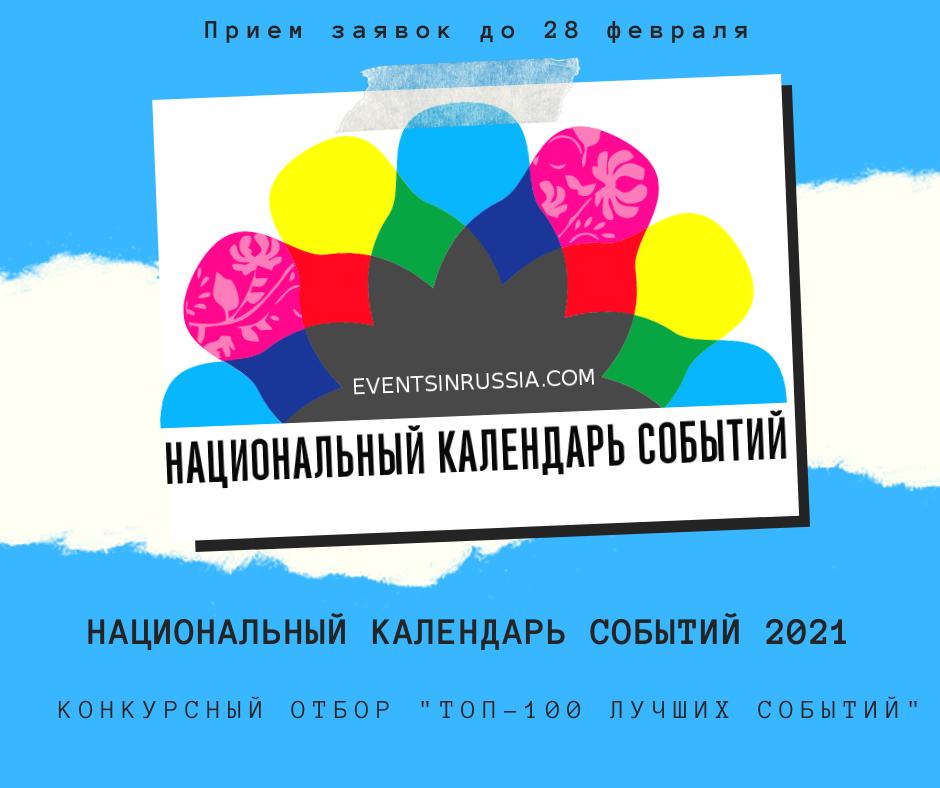 Сбор информации: Национальный календарь событий – 2021