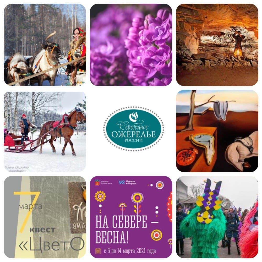 Идеи для первых весенних выходных от Серебряного Ожерелья России